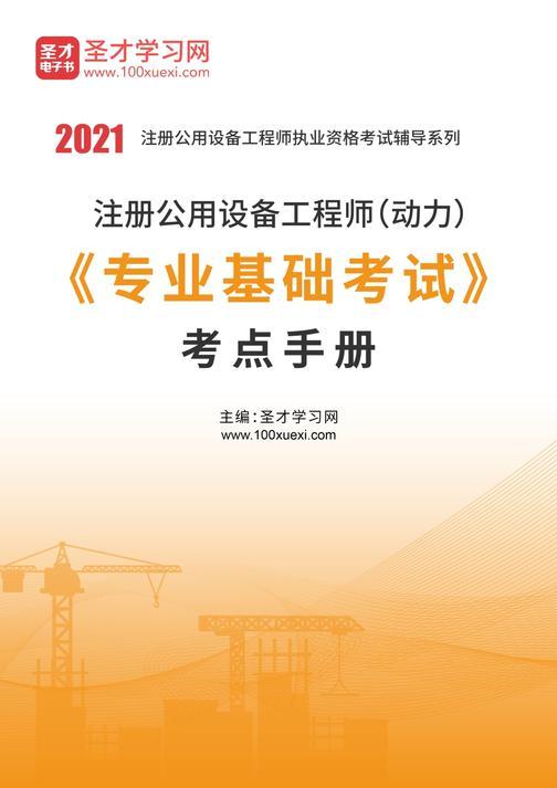 2020年注册公用设备工程师(动力)《专业基础考试》考点手册
