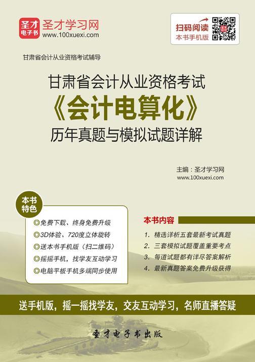 2016年甘肃省会计从业资格考试《会计电算化》历年真题与模拟试题详解