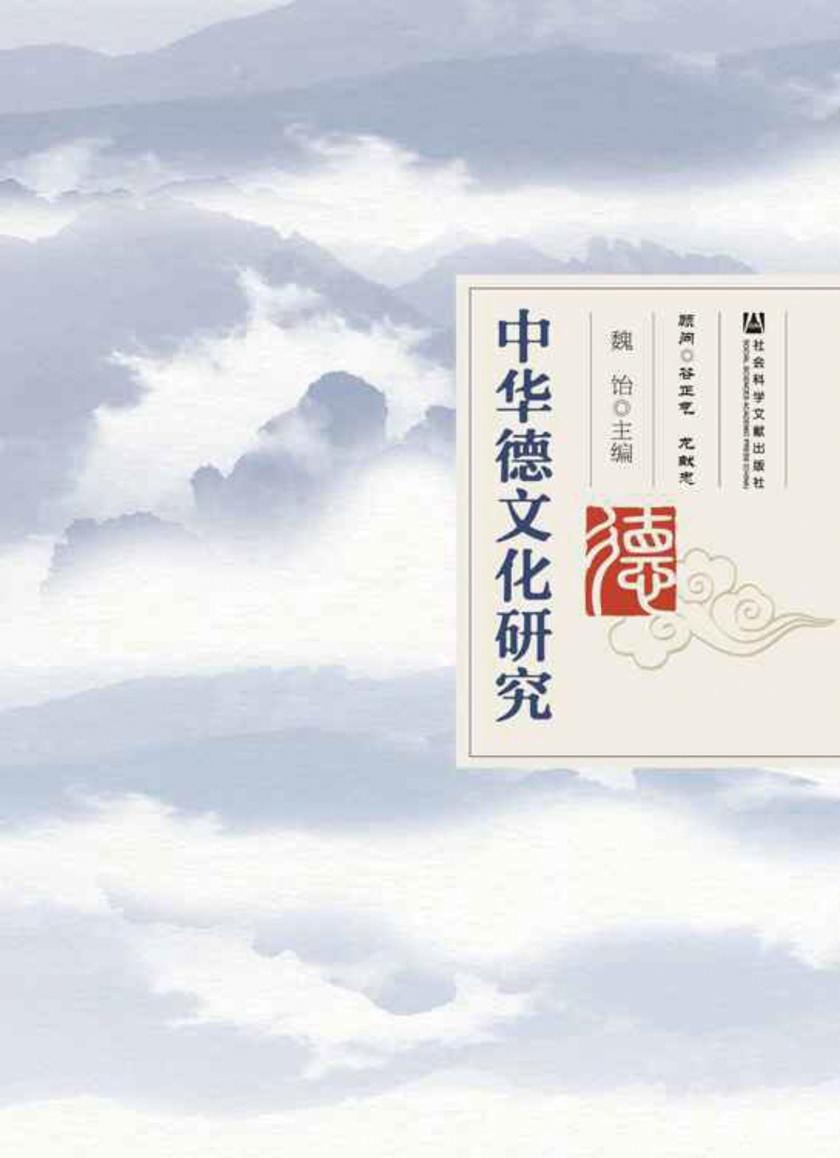 中华德文化研究(全2册)