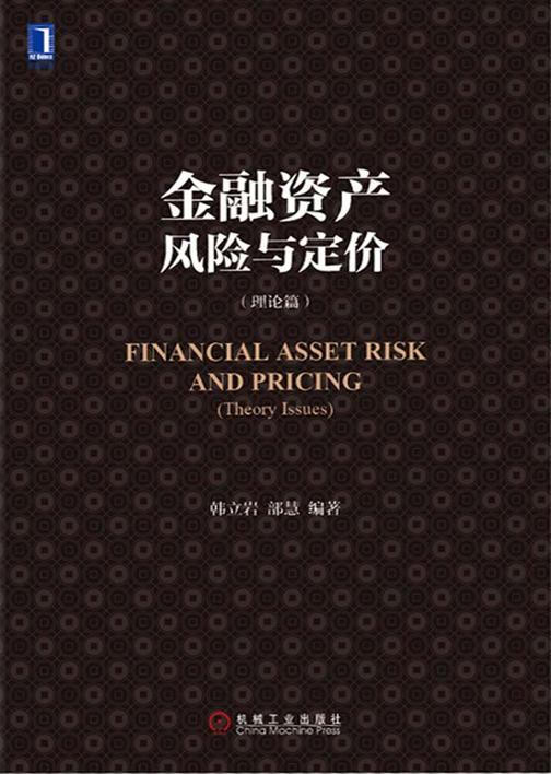 金融资产风险与定价(理论篇)