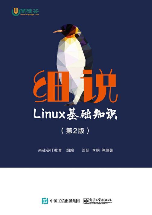 细说Linux基础知识(第2版)