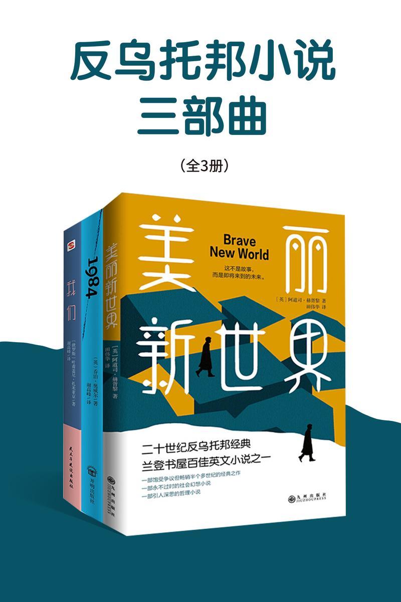 反乌托邦小说三部曲:我们+1984+美丽新世界(豆瓣高评分9.5,多一个人读到这套书,就多了一份自由的保障!)