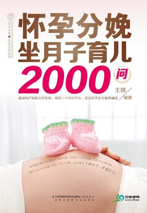 怀孕分娩坐月子育儿2000问