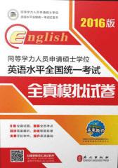 未来教育·(2016版)同等学力人员申请硕士学位英语水平全国统一考试:全真模拟试卷