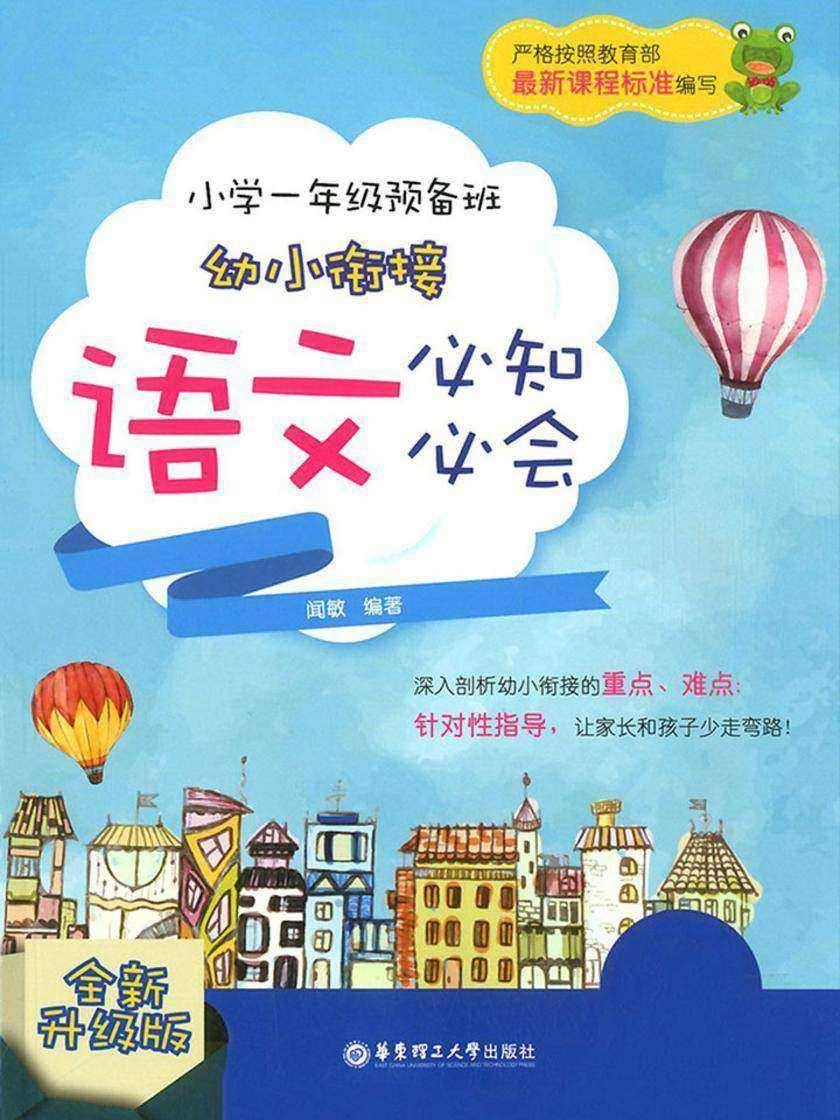 小学一年级预备班——幼小衔接语文必知必会(全新升级版)
