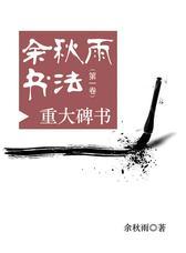 余秋雨书法(第一卷)——重大碑书