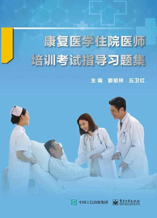 康复医学住院医师培训考试指导习题集