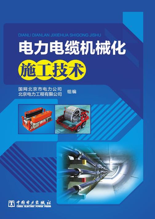 电力电缆机械化施工技术