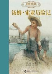 名著名译名绘版《汤姆 索亚历险记》《丛林故事》《八十天环游地球》(第二辑3册。)(试读本)(仅适用PC阅读)