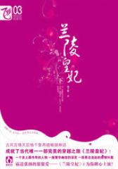 兰陵王妃(下):霸道张扬的狠狠爱(试读本)