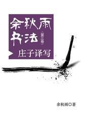 余秋雨书法(第三卷)——庄子译写