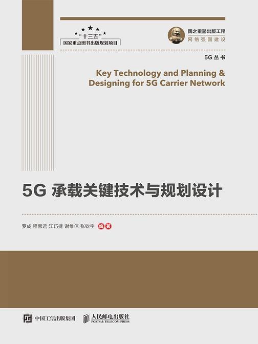 5G承载关键技术与规划设计