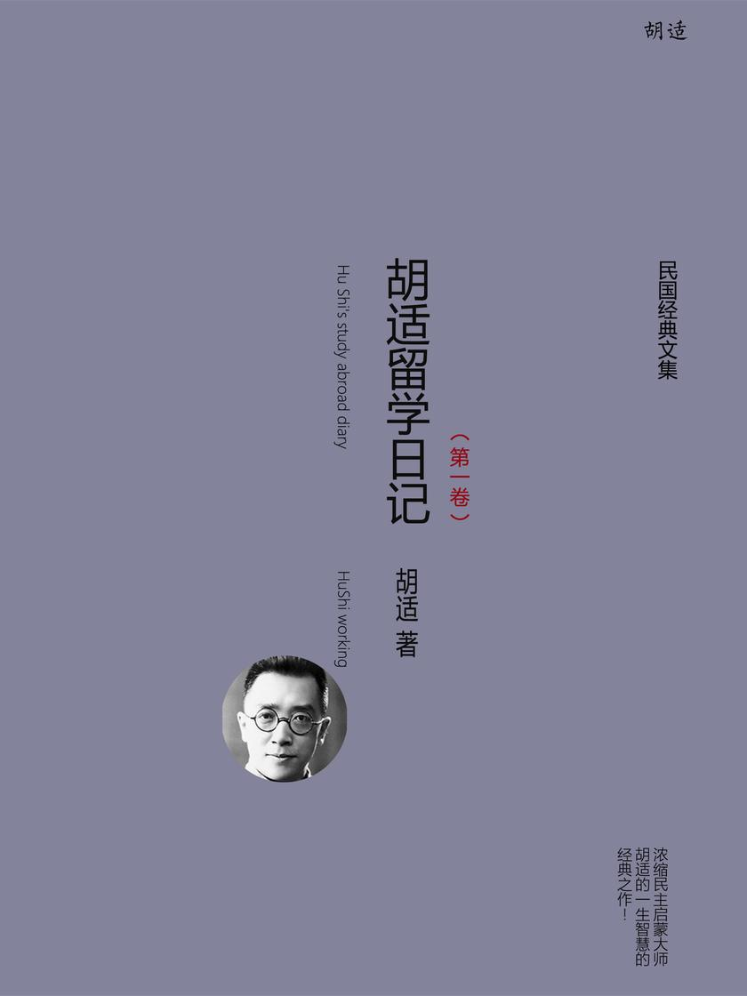 胡适留学日记(第一卷)