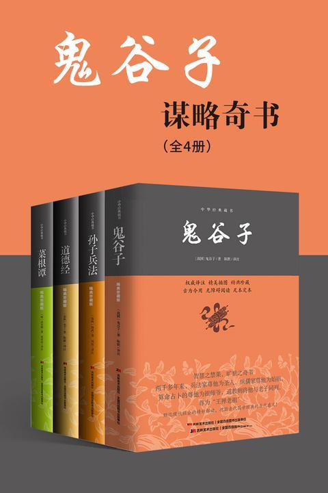 鬼谷子谋略奇书:鬼谷子+孙子兵法+道德经+菜根谭(套装4册)