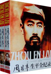 周恩来生平全纪录(1898-1976)(上下卷)(试读本)