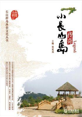 长山群岛渔俗文化丛书·小长山岛传奇