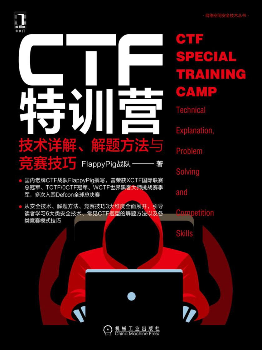 CTF特训营:技术详解、解题方法与竞赛技巧