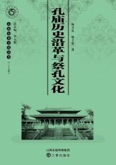孔庙历史沿革与祭孔文化