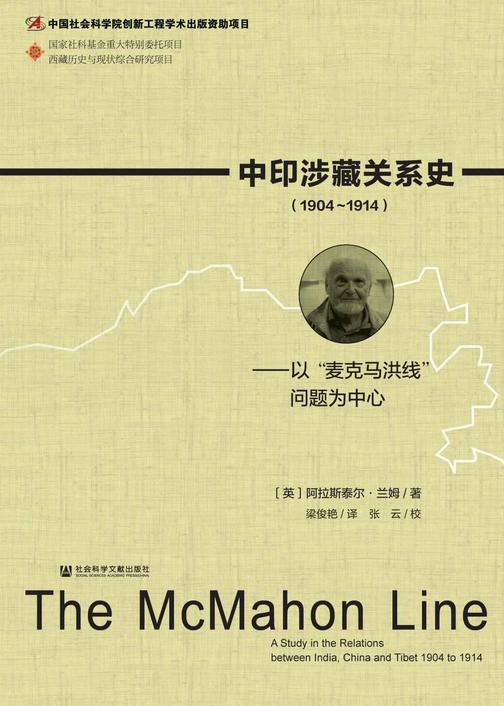 """中印涉藏关系史(1904~1914):以""""麦克马洪线""""问题为中心"""