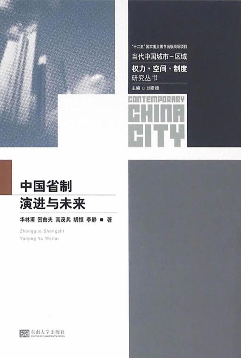 中国省制演进与未来