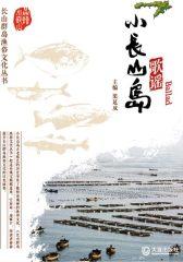 长山群岛渔俗文化丛书·小长山岛歌谣