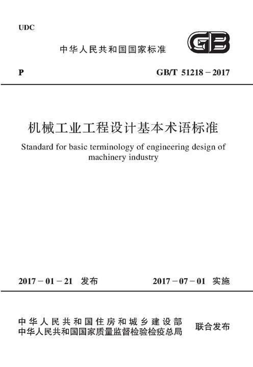 GB 51133-2015 医药工业环境保护设计规范