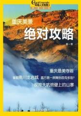 重庆美景  攻略I(特刊)(仅适用PC阅读)