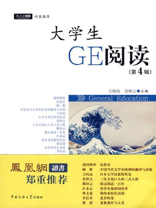 大学生GE阅读(第4辑)