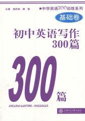 初中英语写作300篇(基础卷)