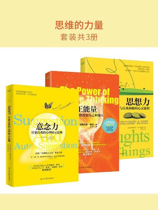思维的力量(套装共3册)
