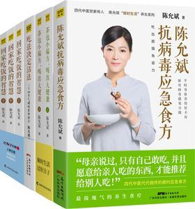 陈允斌-抗病毒应急食方+茶包小偏方,喝出大健康(上下册)+吃法决定活法+回家吃饭的智慧(上中下)