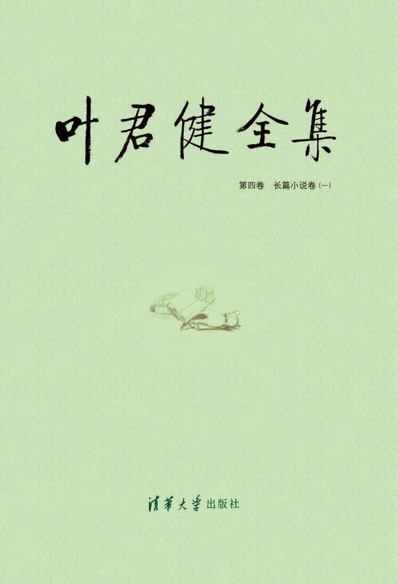 叶君健全集:第四卷 长篇小说卷(一)(仅适用PC阅读)