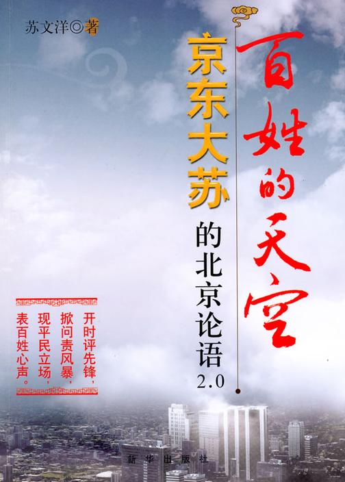 百姓的天空:  大苏的北京论语2.0