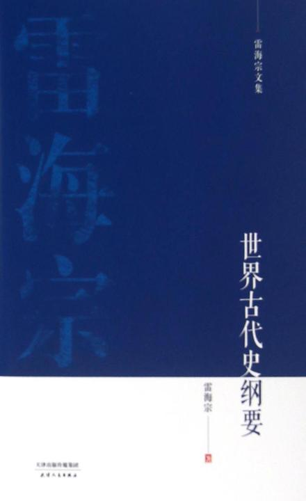 世界古代史纲要(雷海宗文集)6本