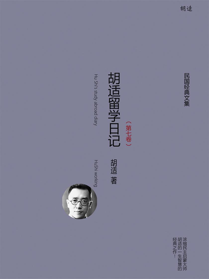 胡适留学日记(第七卷)