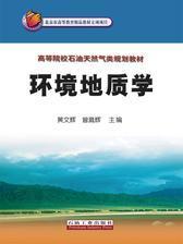 环境地质学