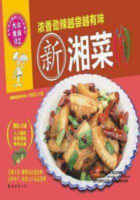 美味天下(第2版)07·川湘菜:餐馆里点率  的菜(仅适用PC阅读)