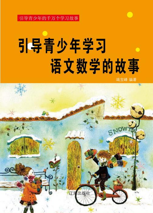 引导青少年学习语文数学的故事