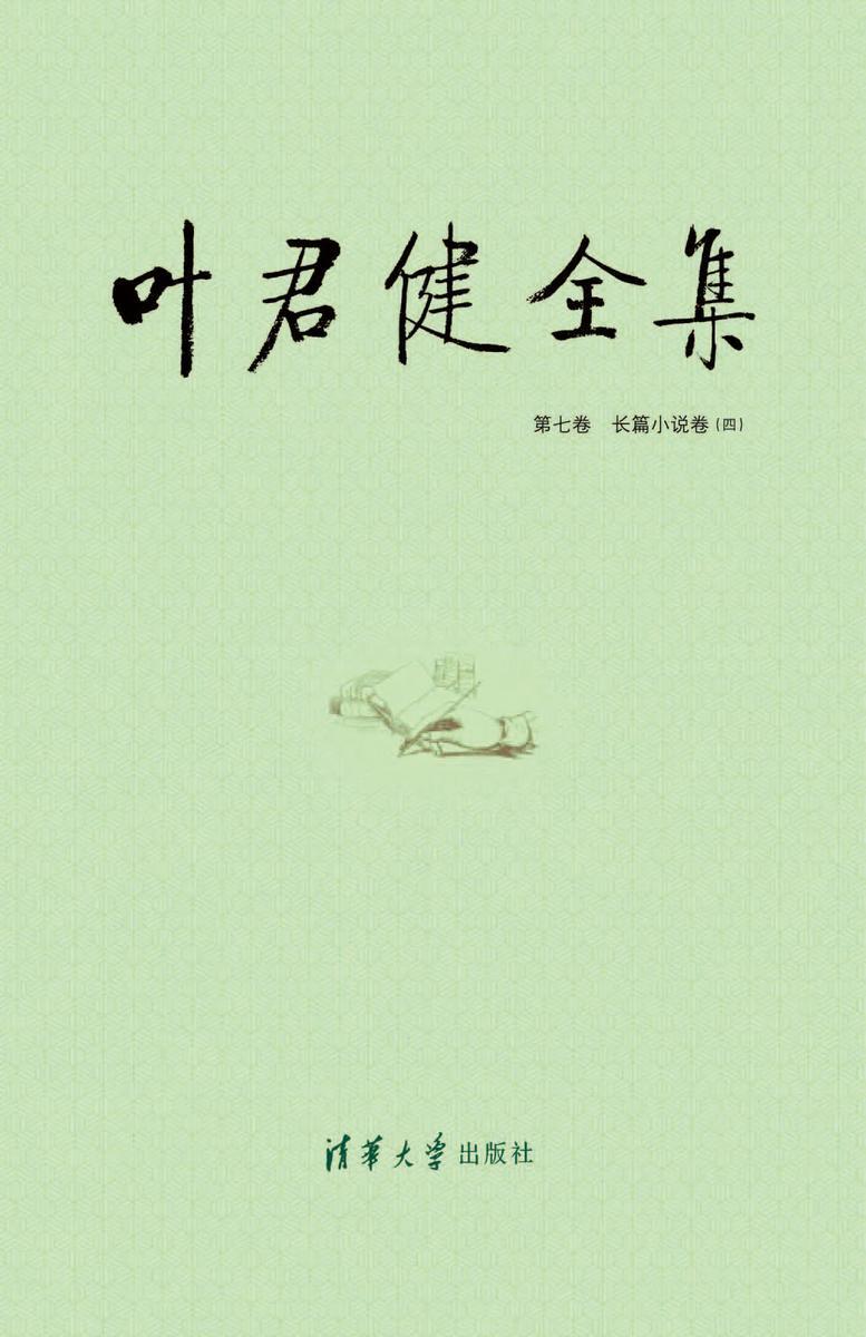 叶君健全集:第七卷 长篇小说卷(四)(仅适用PC阅读)