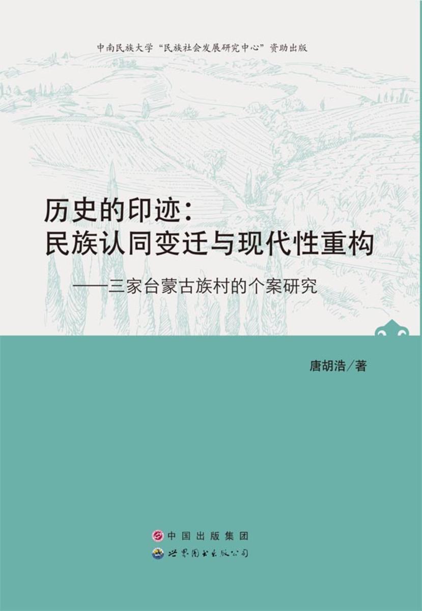 历史的印迹:民族认同变迁与现代性重构
