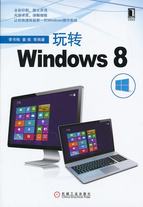 玩转Windows8