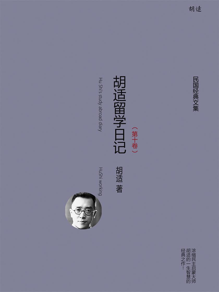 胡适留学日记(第十卷)
