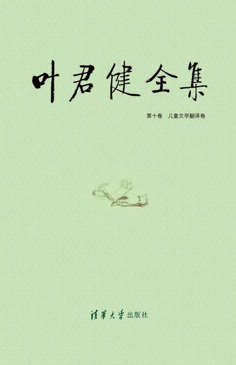 叶君健全集:第十卷 儿童文学翻译卷