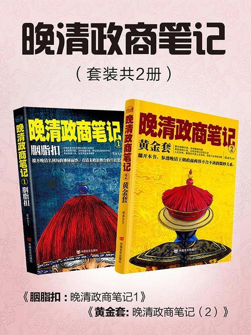 晚清政商笔记(套装共2册)