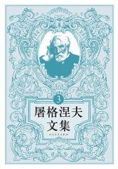 屠格涅夫文集:第三卷