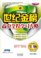 高中新课程全程学习方略.生物.3:必修(仅适用PC阅读)