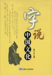 字说中国文化(仅适用PC阅读)