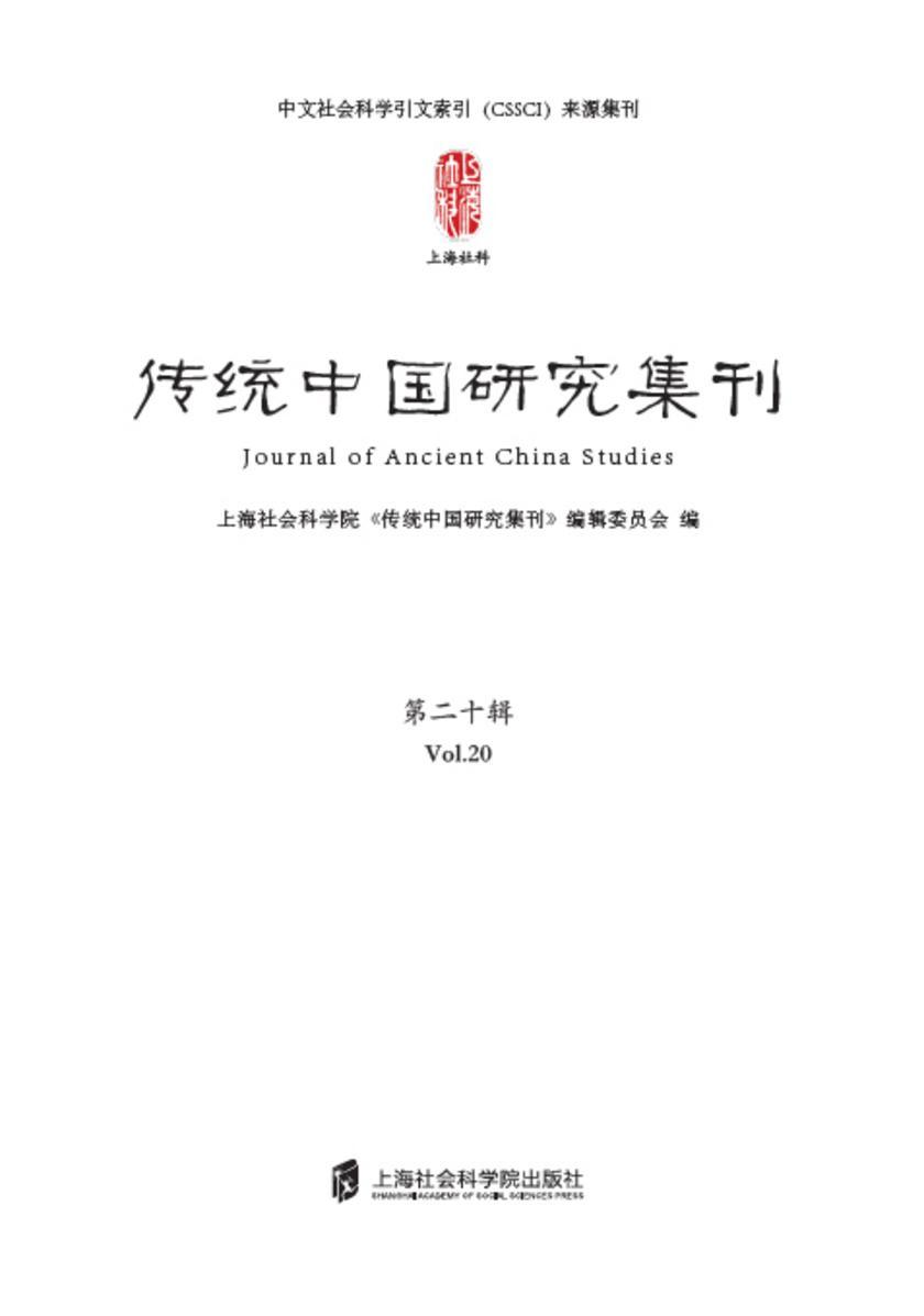 传统中国研究集刊 第二十辑