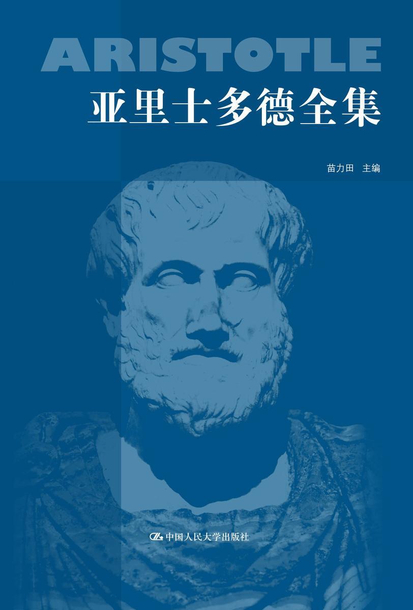 亚里士多德全集(典藏本)