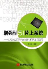 增强型51片上系统--LPC900系列Flash单片机开发与应用(试读本)(仅适用PC阅读)